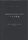 The Gosho of Nichiren Daishonin Volume Ⅱ RISSHO ANKOKU-RON