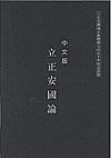中文版 立正安國論