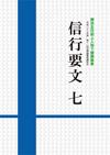信行要文7