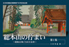 絵はがき 総本山の佇まい~昭和30年ごろの大石寺~ 第1集