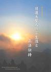 日蓮大聖人のご生涯と正法伝持