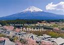 『英語版 大石寺案内(TAISEKIJI Guide Book)』