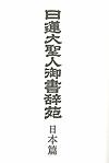 日蓮大聖人御書辞苑 日本篇
