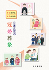 日蓮正宗の冠婚葬祭
