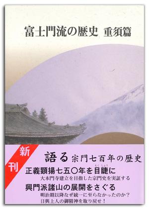 富士門流の歴史 重須篇
