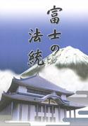 富士の法統