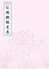 新訂版 仏教概観史表
