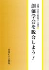 折伏教本 分冊版⑤ 創価学会を脱会しよう!