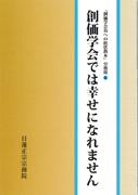 折伏教本 分冊版⑥『 創価学会では幸せになれません 』