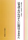 折伏教本 分冊版⑦ 創価学会の悪宣伝にだまされないで!!