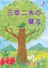 三草二木の譬え