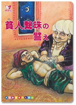 法華七喩シリーズ⑤ 貧人繋珠の譬え
