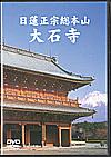 日蓮正宗総本山大石寺 (DVD)