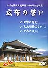 広布の誓い (DVD)