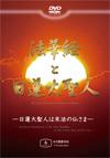 法華経と日蓮大聖人 6カ国語版 (DVD)