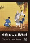 日興上人の御生涯 (DVD)