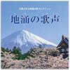 地涌の歌声 (CD)
