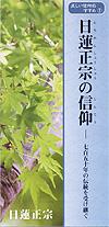 日蓮正宗の信仰-七百五十年の伝統を受け継ぐ (リーフレット)