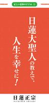 日蓮大聖人の教えで、人生を幸せに!(リーフレット)