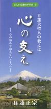 日蓮大聖人の教えは心の支え-心の悩みを抱えている人へ- (リーフレット)