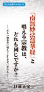 「南無妙法蓮華経」と唱える宗教は、どれも同じですか?