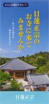 日蓮正宗のお寺に来てみませんか
