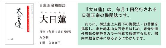 定期購読の紹介『大日蓮』