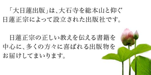 大日蓮出版は大石寺を総本山とあおぐ日蓮正宗によって設立された出版社です。
