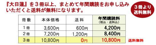 大日蓮の年間購読を3部以上お申し込みで送料が無料になります
